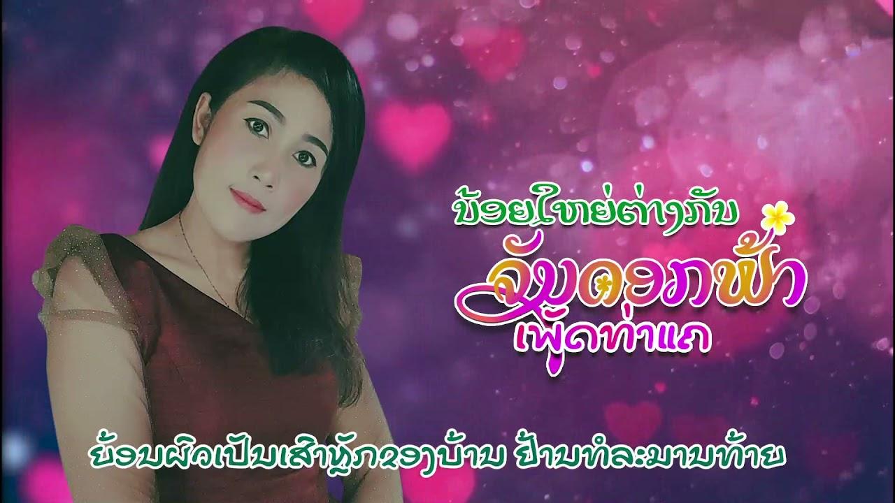 Download ນ້ອຍໃຫຍ່ຕ່າງກັນ ໂດຍ ຈັນດອກຟ້າ ເພັດທ່າແຄ น้อยใหย่ต่างกัน Noy Yai Tang Kun /LPລາວເພີນ