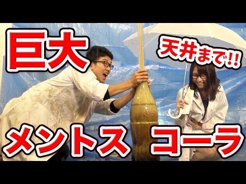 【実験】超巨大メントスコーラやってみたら大惨事に… / big cola mentos