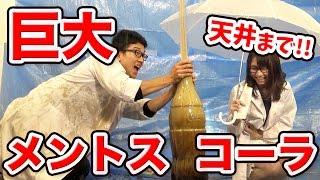 【実験】超巨大メントスコーラやってみたら大惨事に… / big cola mentos thumbnail