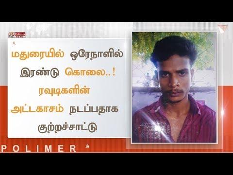 மதுரையில் ஒரேநாளில் இரண்டு கொலை..! ரவுடிகளின் அட்டகாசம் நடப்பதாக குற்றச்சாட்டு | #Madurai #Murder