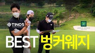벙커탈출에 좋은 웨지 TOP5 [SM8, RM4, JAWS MD5 FORGED, HI-TOE, SB] 양정모 프로 | 강민혁 프로 | 존 피터