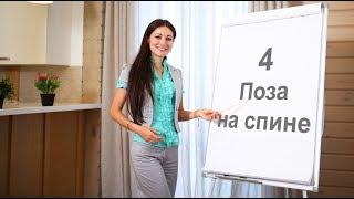 4. Поза на спине в холистическом интуитивном массаже