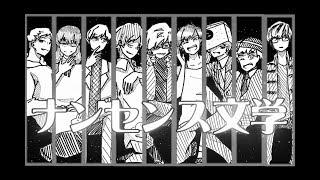 【秋合唱】ナンセンス文学【ラッタッター】| Nonsense Literature [Nico Nico Chorus]