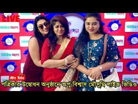 এইমাত্র অপু বিশ্বাস নতুন পত্রিকার উদ্বোধন অনুষ্ঠানে লাইভ ভিডিও দেখুন - Apu Biswas Live Video 2019