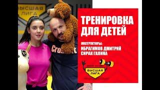 Детский фитнес/Дмитрий Ибрагимов/Фитнес система Высшая Лига