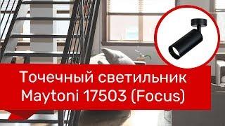 Точечный светильник MAYTONI 17503, 17566 (MAYTONI FOCUS C017CW-01B, C018CL-01W) обзор