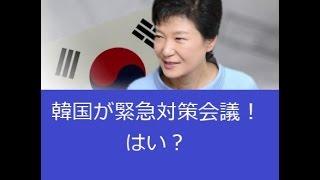 韓国が緊急対策会議→その理由がなんとも・・・