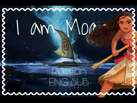 """I am Moana"" HD Russian. ENG SUBS"