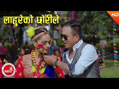 New Lok Dohori 2074/2017 | Lahureko Chhorile - Ramji Khand & Bhimu Gurung Ft. Karishma Dhakal