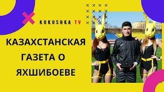 Куда смотрели Как Кайрат из Казахстана проморгал чемпиона Азии по футболу
