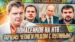 Е. Понасенков на НТВ: почему чепиги рядом с Путиным и бесполый Чебурашка