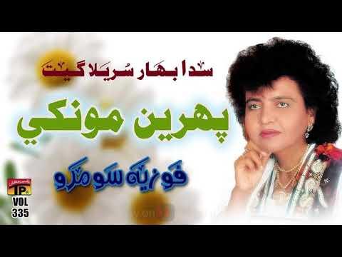 Pehri Munkhe Mar Mitha - Fozia Soomro - Sindhi Hits Old Song - Best Sindhi Song - TP Sindhi