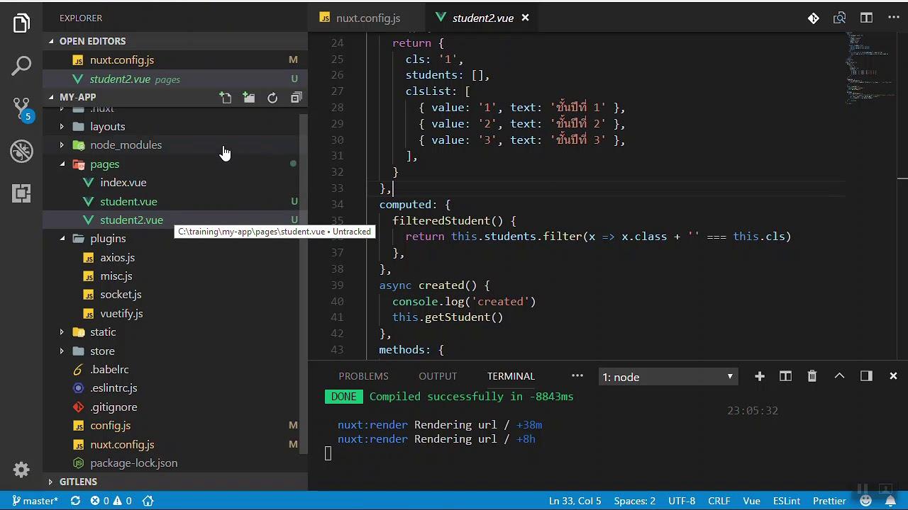 วีดีโออบรม การพัฒนาเว็บด้วย Node js และ Vue ระหว่างวันที่ 2