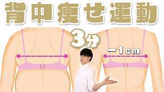 【夏までに痩せる】3分で 背中痩せ する方法【ダイエット】【宮崎県,美容整体師 川島さん】