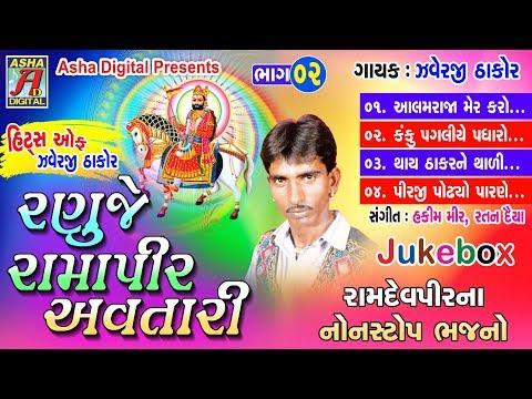 Javerji Thakor Nu  Ranuje Ramapir Avtari Vol 2   Nonstop Desi Bhajan