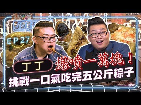 【Joeman Show Ep27】大胃王挑戰一口氣吃完一萬塊的粽子!重達五公斤ft.丁丁