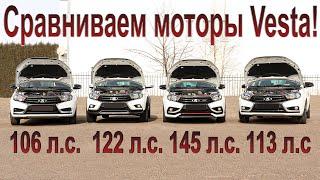 Линейка моторов Lada Vesta: 21129, 21179, 21179-77, H4m.