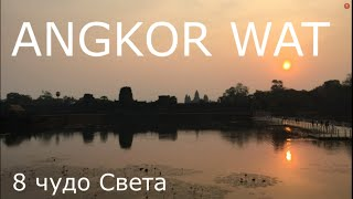 8 чудо Света Ангкор Ват - Затерянный город в джунглях Камбоджа 2020 Путешествия своим ходом Angkor