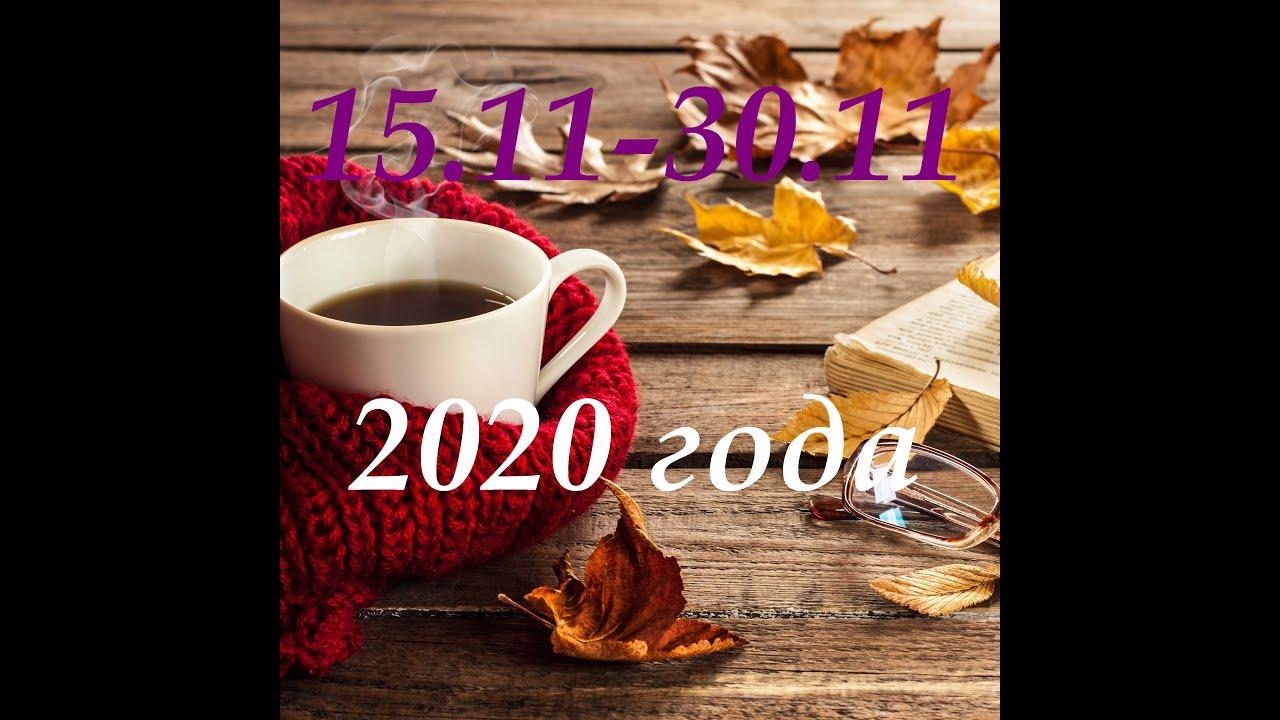 СКОРПИОН♏️15-30 НОЯБРЯ 2020 года🍀Общий таро-прогноз.