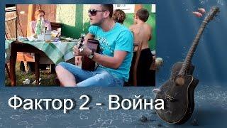 Песни под гитару. Фактор 2 - Война (cover 2)