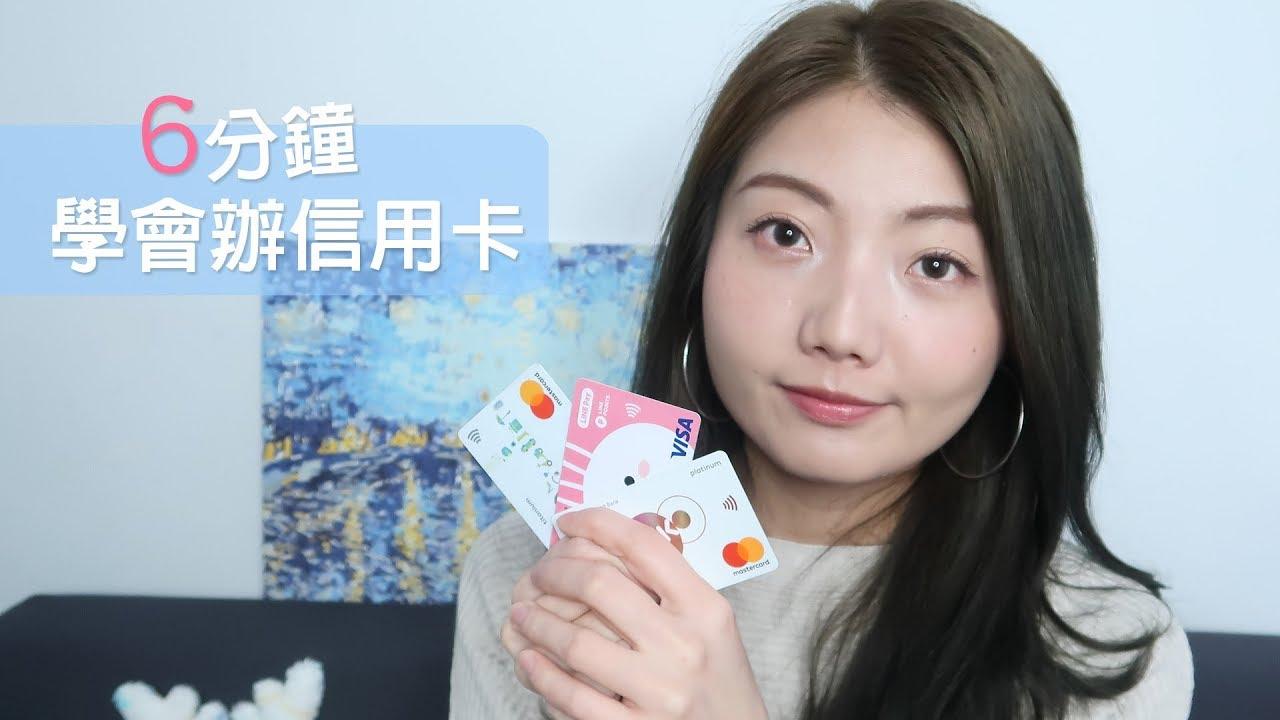 如何辦信用卡?領現金、沒薪轉怎麼辦? - YouTube