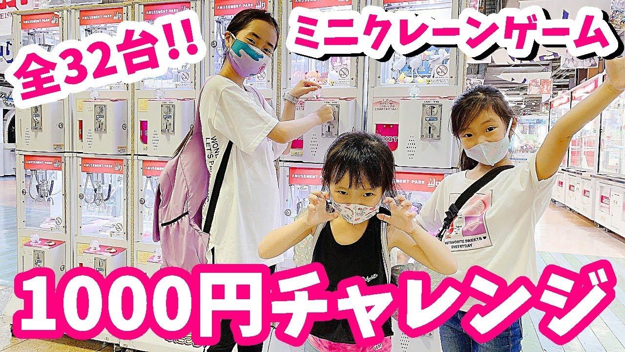 【1000円チャレンジ】ミニクレーンゲーム で3姉妹 いくつ取れる? 💛 鬼滅の刃 ・ すみっコぐらし ・ ディズニー ・ジブリ 【クレーンゲーム】 💛 はれママ