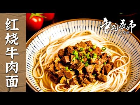 陸綜-中國夜市全攻略-20210805-紅燒牛肉麵鍋餃桃酥感受魚米之鄉豐富的美食資源——湖南津市篇