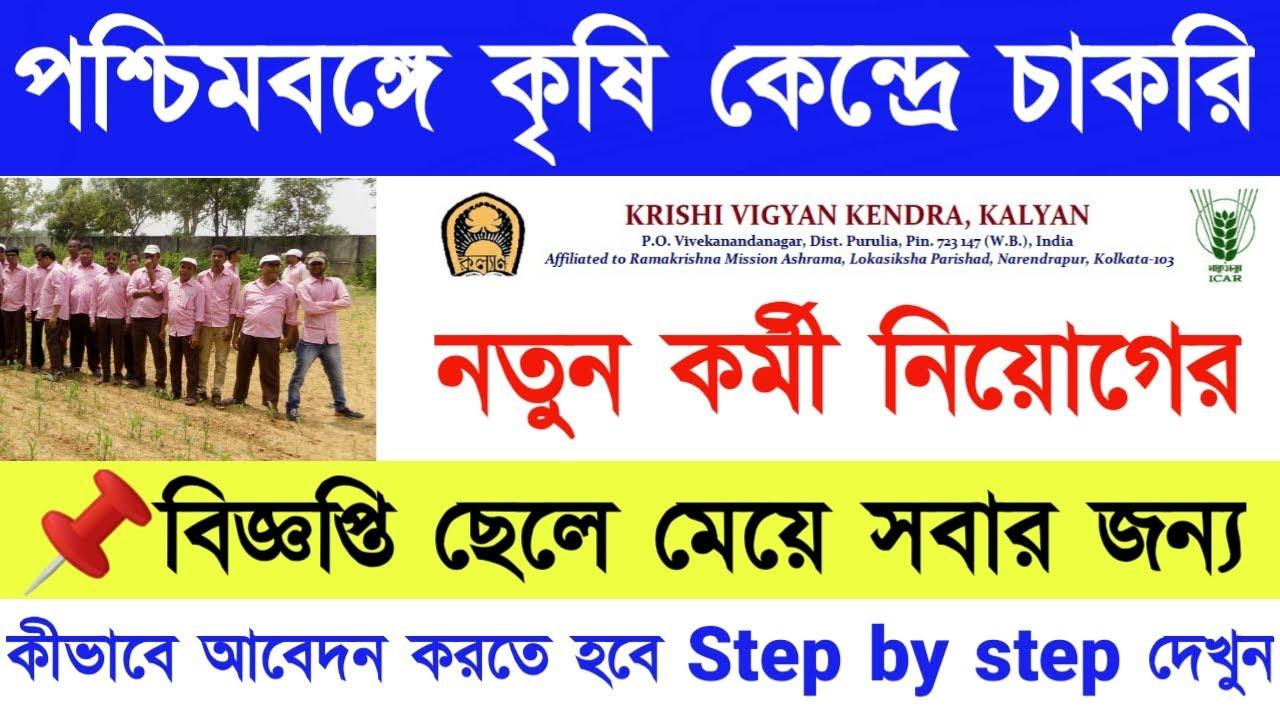 রাজ্যে কৃষি কেন্দ্রে নতুন কর্মী নিয়োগের বিজ্ঞপ্তি West Bengal krishi kendra recruitment notice 2020