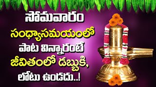 LORD SIVA TELUGU DEVOṪIONAL SONGS 2021 || MONDAY TELUGU DEVOTIONAL SONGS || TELUGU BHAKTI SONGS