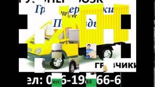 Перевозка груза офисов стройматериалов Луцк недорого вывоз строймусора до 7т услуги грузчиков(, 2016-01-12T20:19:03.000Z)