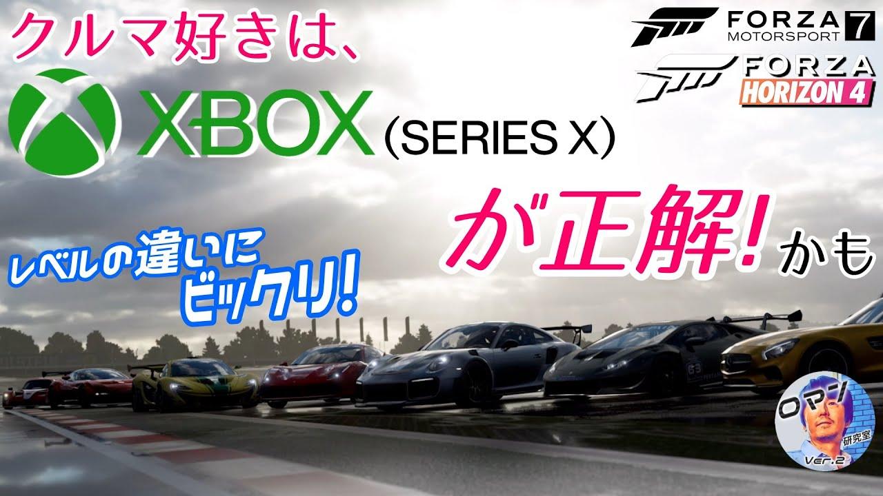 クルマ好きのPS&SWITHユーザーへ XBox(Series X) が正解!かも レベルの違いにビックリ! Forza Horizon 4 & Forza Motorsport 7 神ゲー