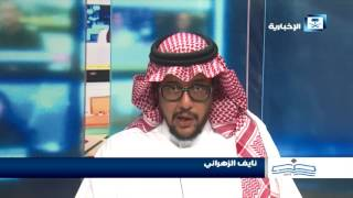 أصدقاء الإخبارية - نايف الزهراني