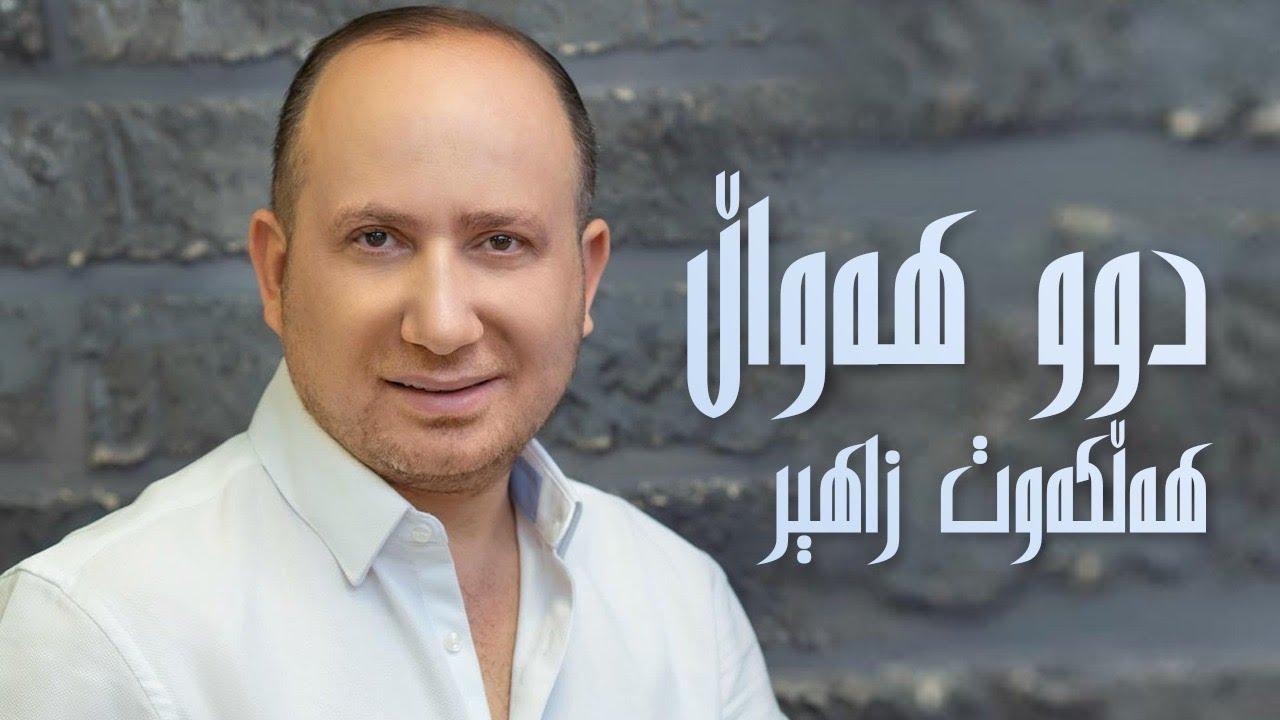 Halkawt Zaher - Rudaw هەڵكەوت زاهیر -ڕووداو - دوو هەواڵ