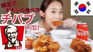 【モッパン 】韓国式チキンの食べ方!ケンタッキーでチパブ!アクシデントあったから本当まじで見て【チキン】