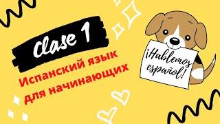 Урок 1 -  Испанский язык с носителем языка (Приветствия, Числительные и Алфавит)