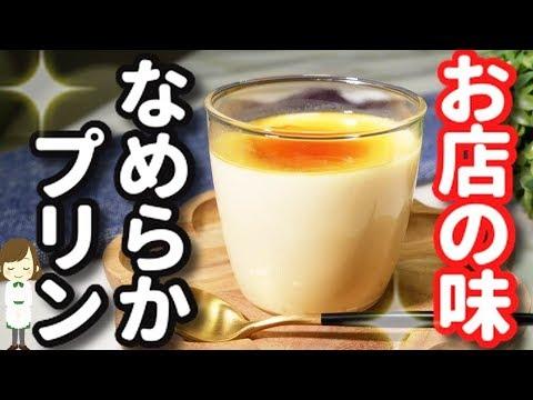 【超絶品】お家で作れるお店の味!『濃厚なめらかプリン』の作り方Smooth pudding
