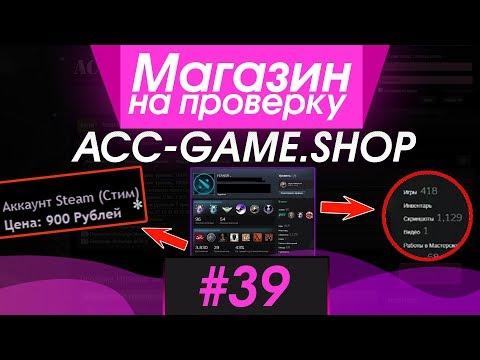 #39 Магазин на проверку - Acc-game.shop (ФОРУМ ПО ПРОДАЖЕ АККАУНТОВ) КУПИЛ ЖИРНЫЙ АККАУНТ STEAM!