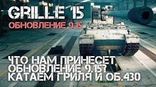 Обновление 9.15 World of Tanks Катаем Grille 15 и Об. 430, изменения интерфейса и баги!