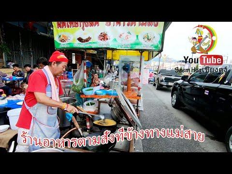 ร้านอาหารตามสั่งข้างทางที่อร่อยที่สุดที่แม่สาย Local Thai foods beside road and it is very Delicious