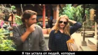 ЕШЬ, МОЛИСЬ, ЛЮБИ - интервью со звездами