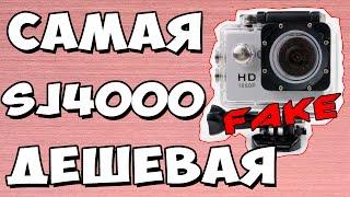 Самая дешевая экшн камера SJ4000 c Aliexpress.