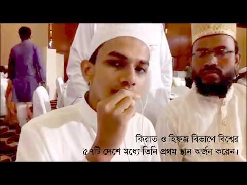Hafez Zakaria Bangladesh_beautiful quran recitation