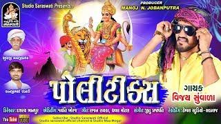 વિજય સુંવાળા | પોલિટિક્સ | VIJAY SUVADA | Politics | Produce By Studio Saraswati Junagadh