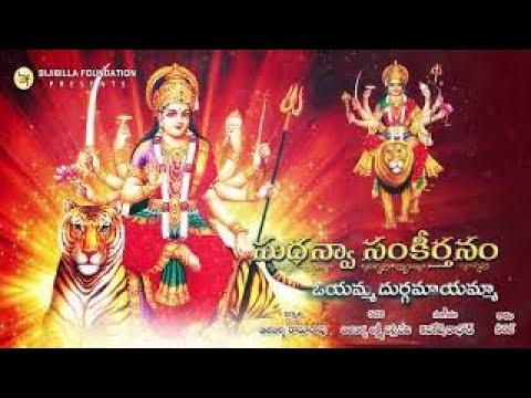 Oyamma Durgamaayamma - Neeraj