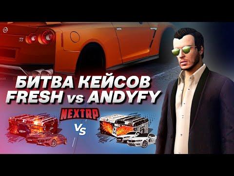 БИТВА КЕЙСОВ: FRESH vs ANDYFY! 30.000 РУБЛЕЙ НА ОТКРЫТИЕ КЕЙСОВ! (Next RP)