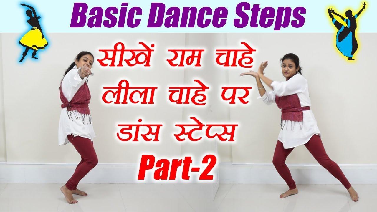 Wedding Dance Steps Learn On Ram Chahe Leela Part 2 From Ramleela Online Boldsky