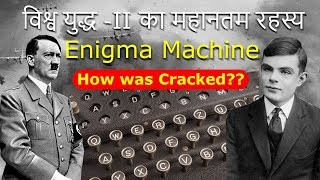 Hitler's Enigma Machine : How Was Cracked Greatest Mysteries of World War 2