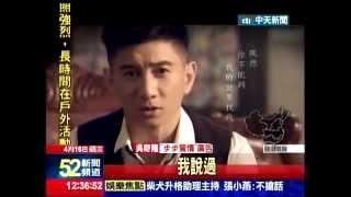 20140416 激吻! 吴奇隆 刘诗诗新剧照很忘情 中天新闻