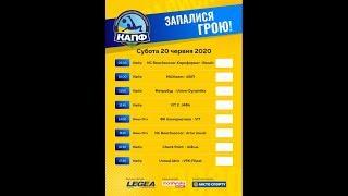Чемпіонат Києва 2020 1 тур 20 06 2020