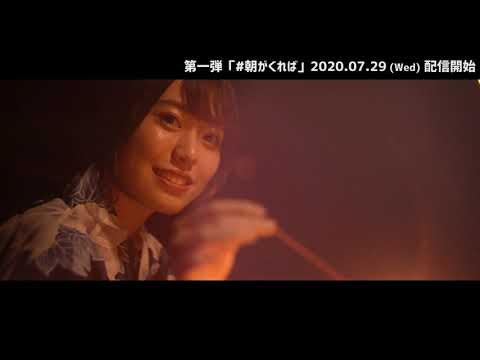 """CLiONE - 4th single """"#朝がくれば"""" (Teaser)"""